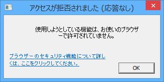 [H26.11.13]Silverlight アクセスが拒否されました