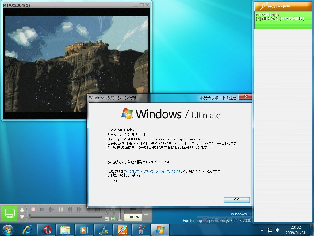 Windows 7でのCanopus FEATHER 2006 (MTVX2004)