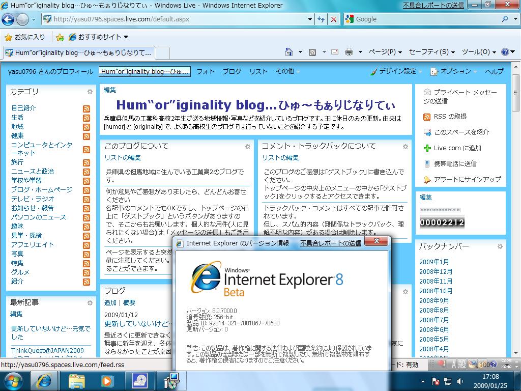 Windows 7 ベータ版のIE8で表示したWindows Live Spaces